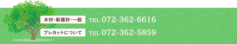 木材・新建材・一般:tel.072-362-6616 プレカットについて:tel.072-362-5859