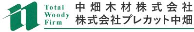 中畑木材株式会社 株式会社プレカット中畑
