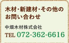 木材・新建材・その他のお問い合わせ TEL.072-362-6616