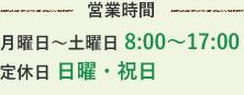 営業時間 月曜日~土曜日 8:00~17:00/定休日 日曜・祝日