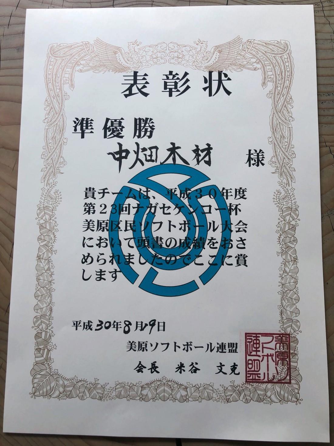 2018区民大会賞状
